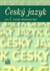 Český jazyk pro 1. ročník středních škol  (odkaz v elektronickém katalogu)