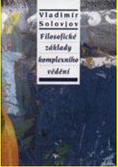 Filosofické základy komplexního vědění  (odkaz v elektronickém katalogu)