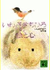 Iwasaki Chihiro no e to kokoro /Iwasaki Chihiro, Matsumoto Takeshi (odkaz v elektronickém katalogu)