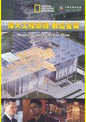 Megastructures : urban mine (odkaz v elektronickém katalogu)