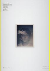 Imagine John Yoko  (odkaz v elektronickém katalogu)