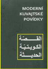 Moderní kuvajtské povídky  (odkaz v elektronickém katalogu)