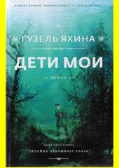 Deti moi : roman  (odkaz v elektronickém katalogu)