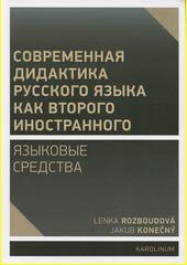 Sovremennaja didaktika russkogo jazyka kak vtorogo inostrannogo : jazykovyje sredstva = Moderní didaktika ruštiny jako dalšího cizího jazyka : jazykové prostředky  (odkaz v elektronickém katalogu)