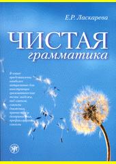 Čistaja gramatika  (odkaz v elektronickém katalogu)