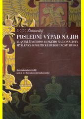 Poslední výpad na jih : vlastní životopis ruského nacionalisty : myšlenky o politické budoucnosti Ruska  (odkaz v elektronickém katalogu)