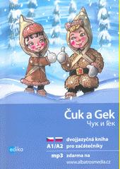Čuk a Gek = Čuk i Gek  (odkaz v elektronickém katalogu)