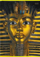 Tutanchamon : cesta podsvětím  (odkaz v elektronickém katalogu)