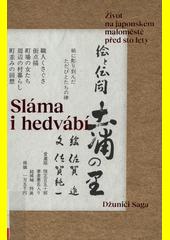Sláma i hedvábí : život na japonském maloměstě před sto lety  (odkaz v elektronickém katalogu)