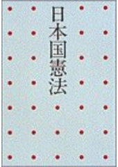 Nihonkoku kenp  =Constitution of Japan /[hensh ,  Sharaku  Hensh bu] (odkaz v elektronickém katalogu)