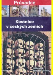 Kostnice v českých zemích  (odkaz v elektronickém katalogu)