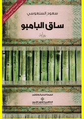 Sāq al-bāmbū  (odkaz v elektronickém katalogu)