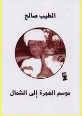 Mawsim al-hiǧraẗ ilā aš-šimāl  (odkaz v elektronickém katalogu)