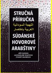 Stručná příručka súdánské hovorové arabštiny  (odkaz v elektronickém katalogu)
