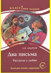 Dva pis'ma : rasskazy o ljubvi : kniga dlja čtenija s zadanijami dlja izučajuščich russkij jazyk kak inostrannyj  (odkaz v elektronickém katalogu)