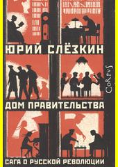 Dom pravitel'stva : saga o russkoj revoljucii  (odkaz v elektronickém katalogu)