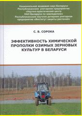 Effektivnost' chimičeskoj propolki ozimych zernovych kul'tur v Belarusi