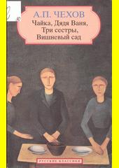 P'esy : Čajka ; Djadja Vanja ; Tri sestry ; Višnevyj sad  (odkaz v elektronickém katalogu)