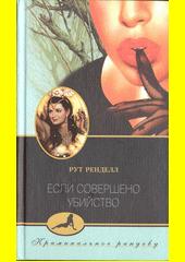 Esli soveršeno ubijstvo : roman  (odkaz v elektronickém katalogu)