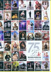 75, 25 let Městského divadla Brno : půlstoletí Městského divadla Brno, čtvrtstoletí Městského divadla Brno  (odkaz v elektronickém katalogu)