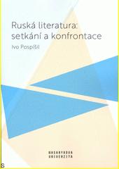 Ruská literatura : setkání a konfrontace  (odkaz v elektronickém katalogu)