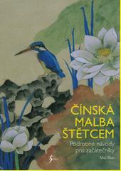 Čínská malba štětcem : podrobné návody pro začátečníky  (odkaz v elektronickém katalogu)