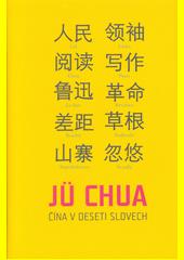 Čína v deseti slovech : lid, vůdce, čtení, psaní, Lu Sün, revoluce, rozdíly, podhoubí, napodobeniny, švindly = ren min, linf xiu, yue du, xie zuo, Lu Xun, ge mig, cha ju, cao gen, shan zhai, hu you  (odkaz v elektronickém katalogu)