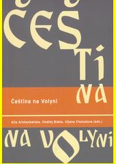 Čeština na Volyni  (odkaz v elektronickém katalogu)