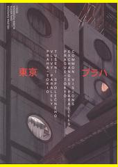 1920-2020 Praha-Tokio : vlivy, paralely, tušení společného = 1920-2020 Prague-Tokyo : exchanges, parallels, common visions  (odkaz v elektronickém katalogu)