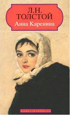 Anna Karenina : roman v vos'mi častjach  (odkaz v elektronickém katalogu)