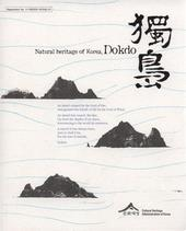 Natural heritage of Korea, Dokdo