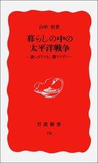 Kurashi no naka no Taiheiy  sens  :hoshigarimasen katsu made wa /Hisashi Yamanaka (odkaz v elektronickém katalogu)