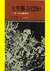 Daik sh  5 gatsu 29 nichi :dainiji taisen to Yokohama (odkaz v elektronickém katalogu)